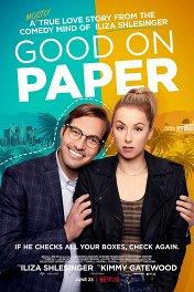Гладко на бумаге / Good on Paper