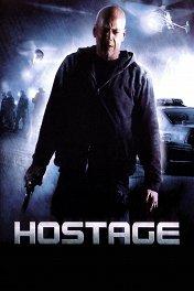 Заложник / Hostage