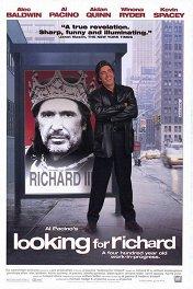 В поисках Ричарда / Looking for Richard