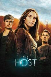 Гостья / The Host