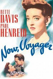 Вперед, путешественник / Now, Voyager