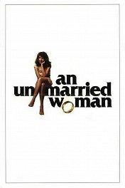 Незамужняя женщина / An Unmarried Woman