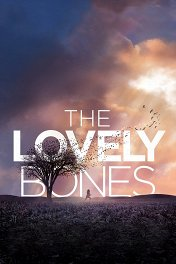 Милые кости / The Lovely Bones