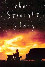 Простая история / The Straight Story