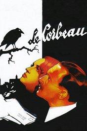 Ворон / Le Corbeau