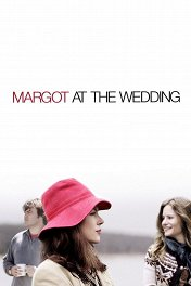 Марго на свадьбе / Margot at the Wedding