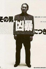 Жестокий полицейский / Sono otoko, kyôbô ni tsuki