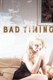 Нетерпение чувств / Bad Timing