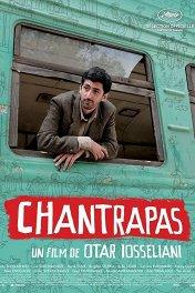 Шантрапа / Chantrapas