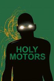Корпорация «Святые моторы» / Holy Motors