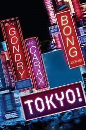 Токио! / Tokyo!