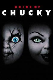 Невеста Чаки / Bride of Chucky