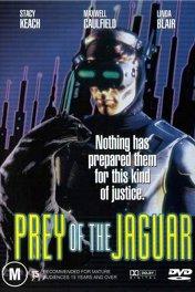 Добыча ягуара / Prey of the Jaguar