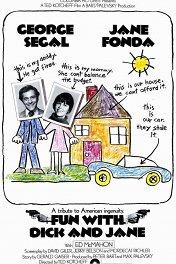 Забавные приключения Дика и Джейн / Fun with Dick and Jane