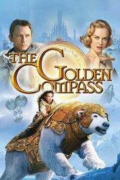 Темные начала: Золотой компас / The Golden Compass