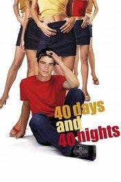 40 дней и 40 ночей / 40 Days and 40 Nights