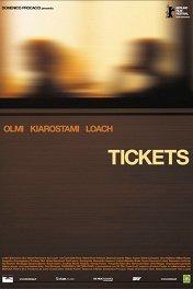 Билеты / Tickets