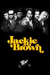 Джеки Браун / Jackie Brown