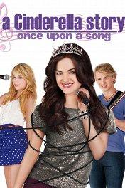 История Золушки-3 / A Cinderella Story: Once Upon a Song
