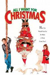 Все, что я хочу на Рождество / All I Want for Christmas