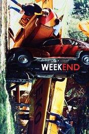 Уикенд / Week End
