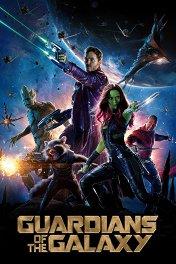 Стражи Галактики / Guardians of the Galaxy