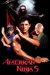 Американский ниндзя-5 / American Ninja V