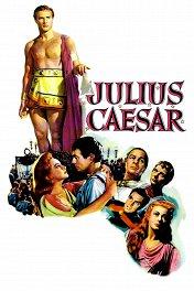 Юлий Цезарь / Julius Caesar