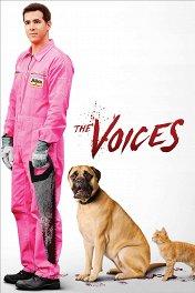 Голоса / The Voices