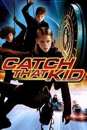 Запретная миссия / Catch That Kid