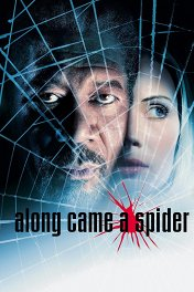 И пришел паук / Along Came a Spider