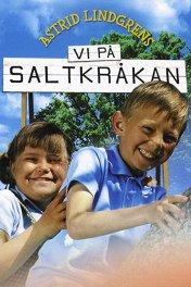 На острове Сальткрока / Vi på Saltkråkan