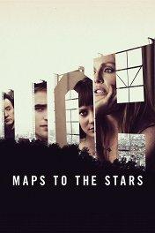 Звездная карта / Maps to the Stars