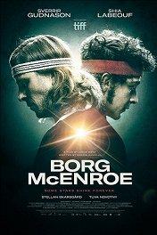 Борг/Макинрой / Borg McEnroe