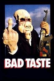 Дурной вкус / Bad Taste