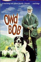 Старина Боб / Owd Bob