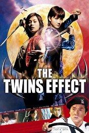 Эффект близнецов / Chin gei bin
