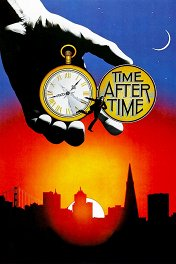 Эпоха за эпохой / Time After Time