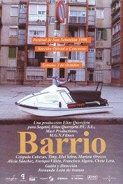 Квартал / Barrio