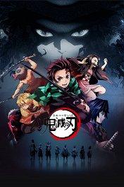 Клинок, рассекающий демонов / Demon Slayer: Kimetsu No Yaiba
