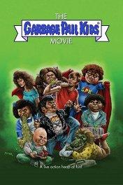 Дети из помойного бака / The Garbage Pail Kids Movie