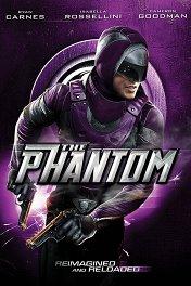 Призрак / The Phantom