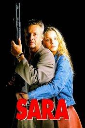 Охранник для дочери, или Сара / Sara