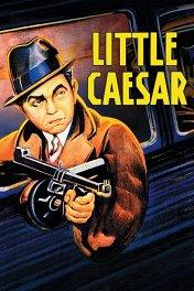 Маленький Цезарь / Little Caesar