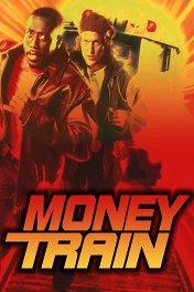 Денежный поезд / Money Train
