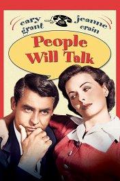 Что скажут люди? / People Will Talk