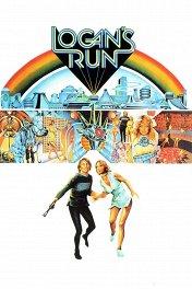 Бегство Логана / Logan's Run