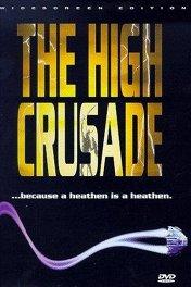 Космический крестовый поход / The High Crusade
