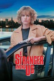 Незнакомец среди нас / A Stranger Among Us