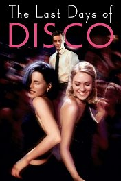 Последние дни диско / The Last Days of Disco